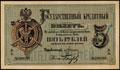 Государственный кредитный билет 5 рублей 1884 г.
