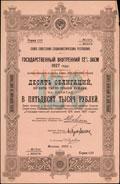 Государственный внутренний 12% заем 1927 г. 10 облигаций на капитал в 50 000 рублей