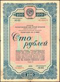 Государственный заем третьей пятилетки (выпуск второго года) 1939 г. Облигация в 100 рублей