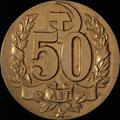 «50 лет (Советской прокуратуры)»