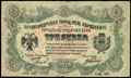 Кременчуг. Городское общественное управление. Городская кредитная бона 3 рубля 1918 г.