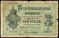 Государственный кредитный билет 3 рубля 1876 г.