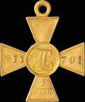 Георгиевский крест II степени № 11 701