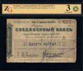 Бобруйск. Соединенный банк. Чек 10 рублей 1917 г.