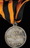 Георгиевская медаль IV степени № 1 272 480