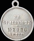 Медаль «За храбрость» IV степени № 2 930