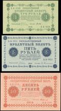 Лот из трех Государственных кредитных билетов РСФСР 1918 г.: