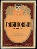 Московский ликероводочный завод. Рябиновый крем