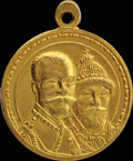 «В память 300-летия царствования дома Романовых. 1613-1913 г.»
