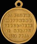 «За взятие Геок-Тепе 12 января 1881 г.»