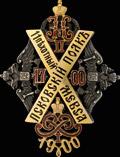 Знак 11-го пехотного Псковского генерал-фельдмаршала князя Кутузова-Смоленского полка