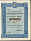 Второй государственный 8% внутренний заем 1926 г. Облигация 500 рублей