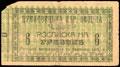 Дунаевецкая еврейская община. Расписка 6 гривен 1919 г.