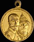 «В память 300-летия царствования Дома Романовых. 1613-1913»