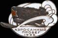 Знак «Аэросанный пробег»