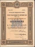 Третий государственный 8% внутренний заем 1927 г. Облигация 1 000 рублей