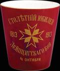 Стакан Лейб-гвардии Казачьего Его Величества полка «В память столетнего юбилея Лейпцигского боя 4 октября»