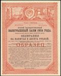 Второй государственный выигрышный заем 1924 г. Облигация 10 рублей