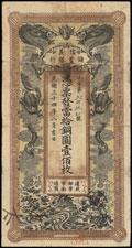 Китай. Shun Yee Savings bank. 100 медных единиц 1908 г.