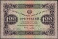 Государственный денежный знак РСФСР 100 рублей 1923 г.