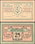 Великобританский морской транспорт. Лот из двух чеков 1919 г.: