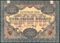 Расчетный знак РСФСР 5000 рублей 1919 г.