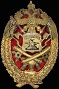 Знак крепости Свеаборг