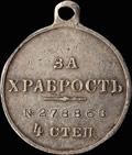 Георгиевская медаль IV степени № 278868