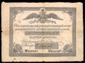Государственная ассигнация 10 рублей 1827 г.