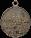 Георгиевская медаль IV степени № 1006447