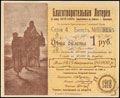 Благотворительная лотерея в пользу детей-сирот, призреваемых в приютах г. Красноярска. Билет 1 рубль