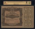 Житомир. Надпечатка Отделения Государственного Банка на 3,6% билет державной скарбницы 1 000 гривен 1918 г.