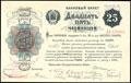 Банковый билет 25 червонцев 1922 г.
