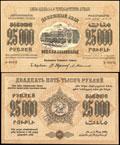 Федерация Советских Социалистических республик Закавказья. Денежный знак 25 000 рублей 1923 г.