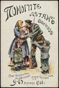 «Помогите детям воинов. Общество борьбы с детскою смертностью 9-10 ноября 1914 г.»