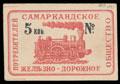 Самарканд. Железнодорожное общество потребителей. 5 копеек