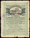Владимир. 50 рублей 1917 г. Надпечатка отделения Государственного банка о хождении наравне с кредитными билетами