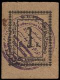 <i>Именно представленные на аукционе денежные знаки Акционерного общества «Азиахлеб» описаны в каталоге Кузнецова. Изображение 20 копеек приведено в каталоге.</i>