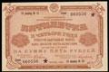Государственный внутренний выигрышный заем «Пятилетка в четыре года». 1/10 облигации на сумму 5 рублей 1930 г.