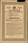 Чрезвычайно-Уполномоченный Прикамского Района. 100 рублей 1916 г. Надпечатка на облигации Государственного 5,5% военного краткосрочного займа о хождении наравне с кредитными билетами