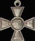 Георгиевский крест III степени № 24 277