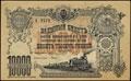 Общество Владикавказской железной дороги. Заемный билет 10 000 рублей 1919 г.