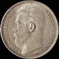 Рубль 1915 г.