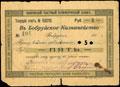 Бобруйск. Чек Виленского Частного Коммерческого банка. 5 рублей 1917 г.