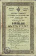Туапсе. 100 рублей 1917 г. Надпечатка Казначейства на облигации Государственного 5,5% военного краткосрочного займа