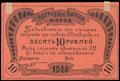 Нижний Тагил. Второе общество потребителей. Потребительская марка 10 рублей 1916 г.