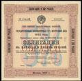 Государственный краткосрочный 5% внутренний заем 1925 г. Облигация 10 рублей