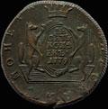 10 копеек 1779 г.