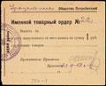 Уркуста (Передовое). Общество потребителей «Трудовой крестьянин». Именной товарный ордер 1 рубль