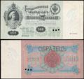 Государственный кредитный билет 500 рублей 1898 г.